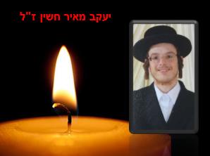 """הבחור יעקב מאיר חשין ז""""ל ממתפללי קבר דוד"""